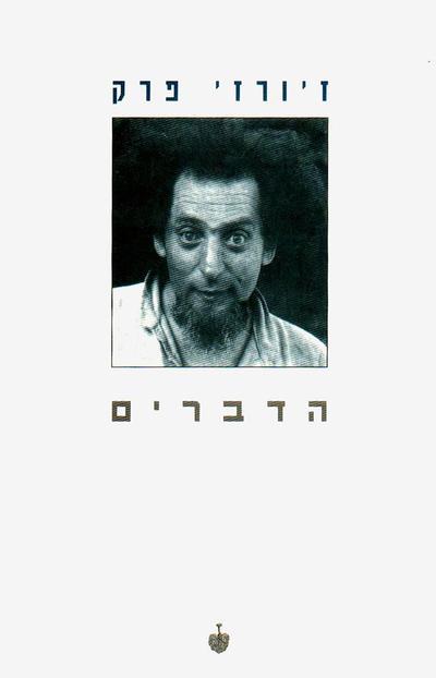 הדברים - ז'ורז' פרק