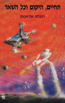 החיים, היקום וכל השאר - דאגלס אדאמס
