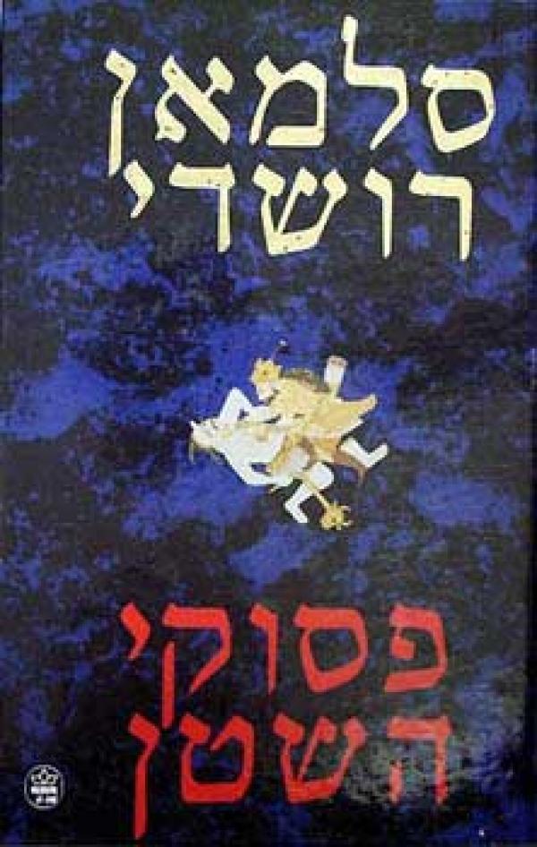 פסוקי השטן - סלמאן רושדי