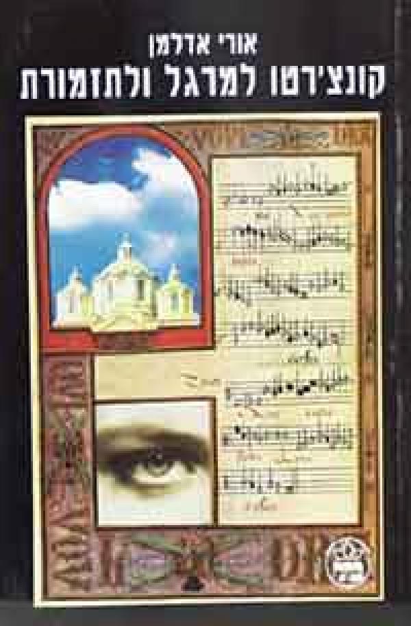 קונצ'רטו למרגל ולתזמורת - אורי אדלמן
