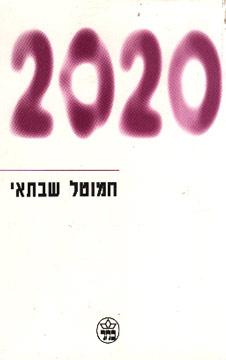 2020 - חמוטל שבתאי