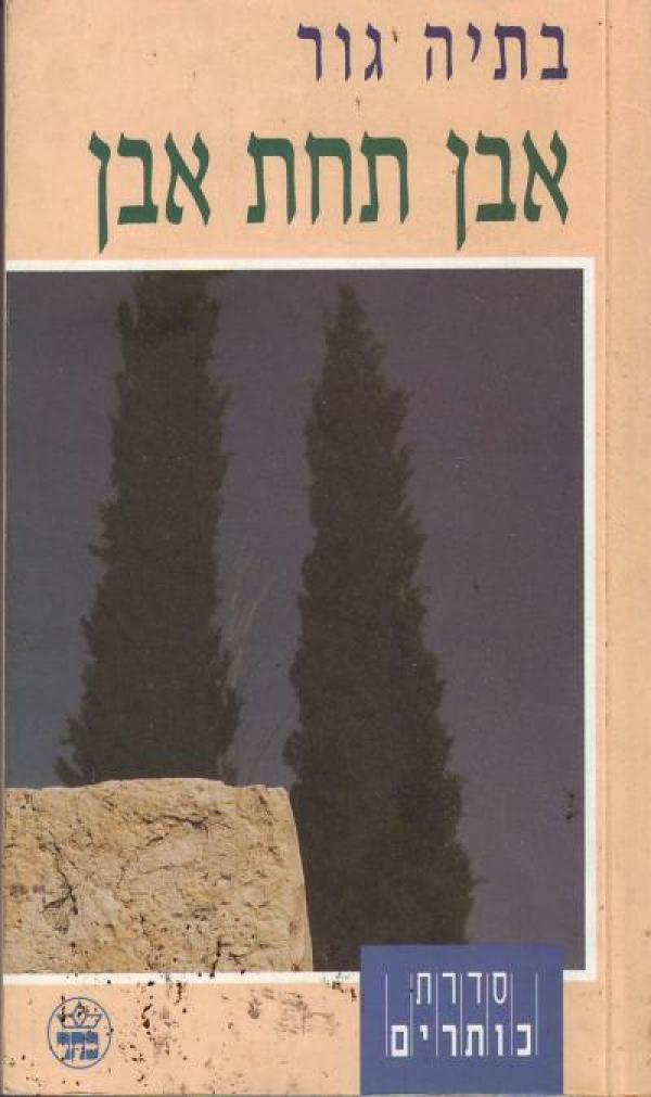 אבן תחת אבן - כתר - בתיה גור