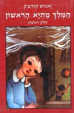המלך מתיא הראשון 2 כרכים - יאנוש קורצ'אק