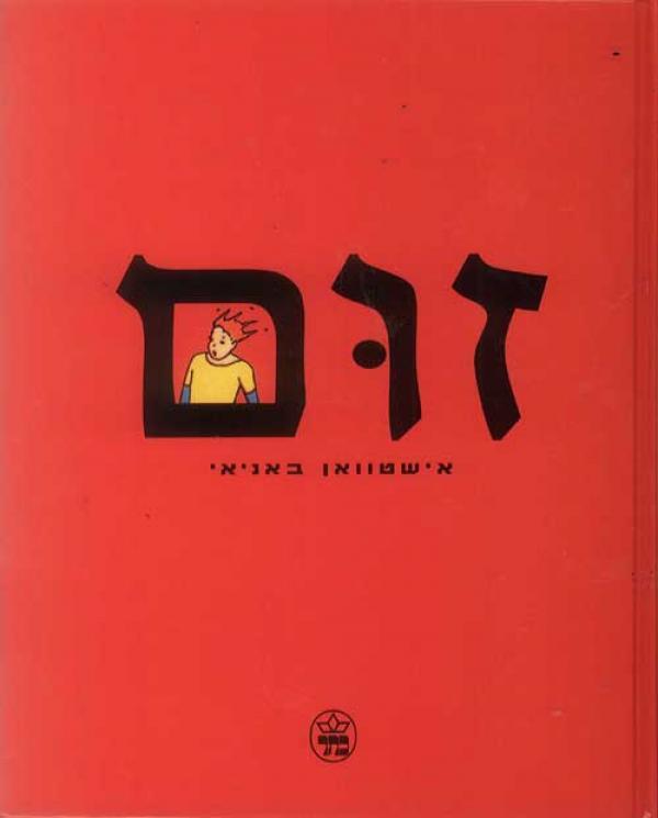 זום - מהדורה מוגדלת - אישטוואן באניאי