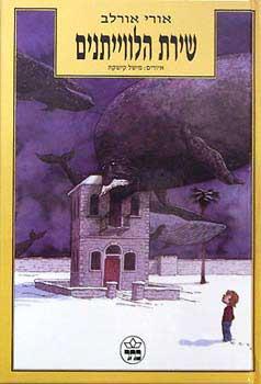 שירת הלוויתנים - אורי אורלב