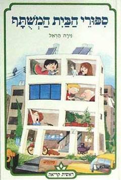 ספורי (סיפורי) הבית המשתף (המשותף) - נירה הראל