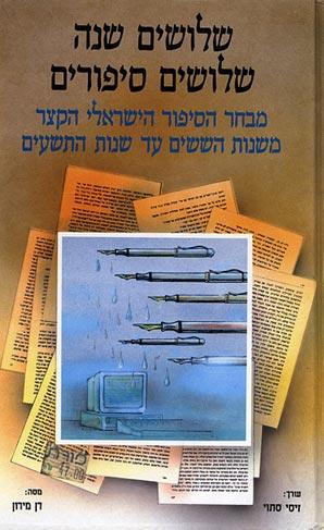 שלושים שנה שלושים סיפורים - מבחר הסיפור הישראלי הקצר משנות הששים עד שנת התשעים - זיסי סתוי (עורך)