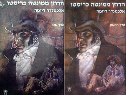 הרוזן ממונטה כריסטו (2 כרכים, תרגום מיכה פרנקל) - אלכסנדר דיומא