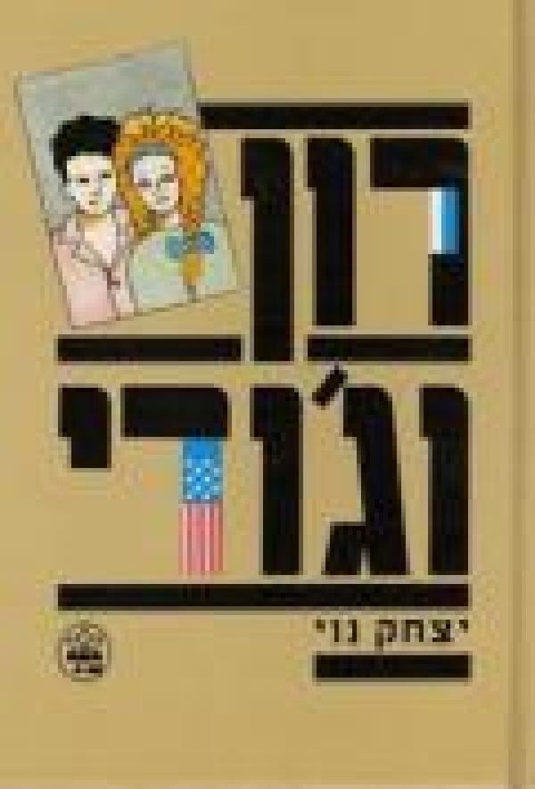 רון וג'ודי - יצחק נוי