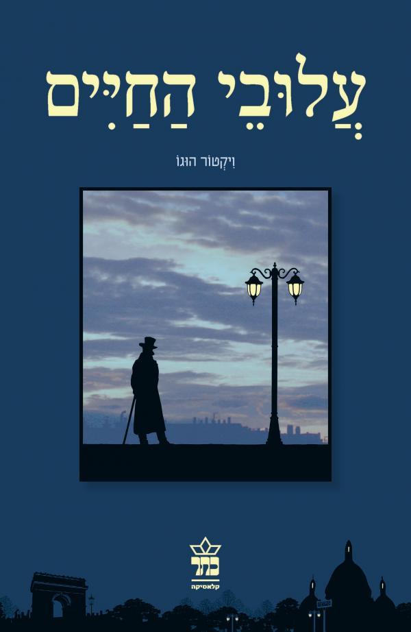 עלובי החיים  - קלסיקה במהדורה מחודשת - ויקטור הוגו