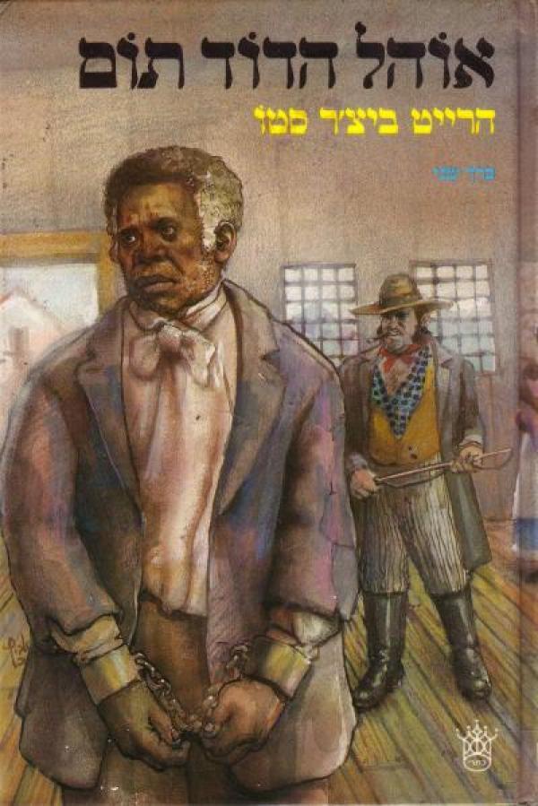אוהל הדוד תום (שני כרכים) - הריאט ביצ'ר סטו
