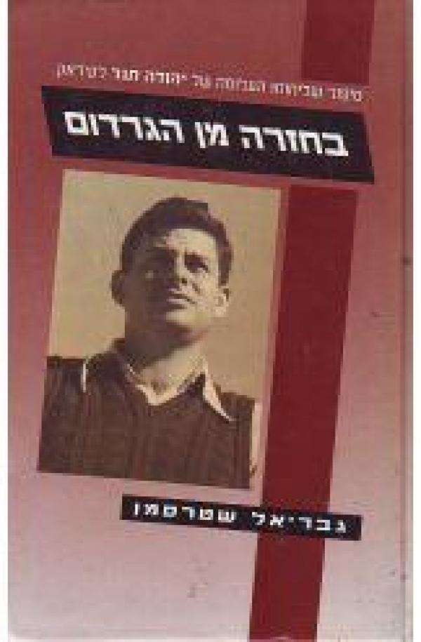 בחזרה מן הגרדום - סיפור שליחותו העלומה של יהודה תגר לעיראק - גבריאל שטרסמן