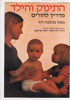 התינוק והילד - מדריך להורים - פנלופי ליץ'