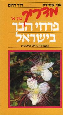 מדריך פרחי הבר בישראל כרך א - הצמחייה הים תיכונית - דוד דרום, אבי שמידע