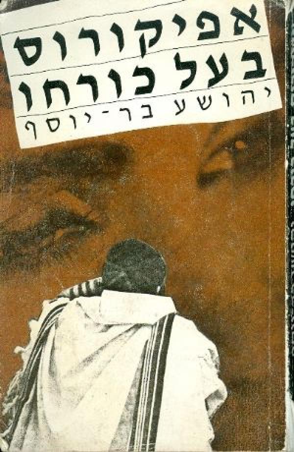 אפיקורוס בעל כורחו - יהושע בר-יוסף
