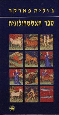 ספר האסטרולוגיה - ג'וליה פארקר