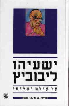 ישעיהו ליבוביץ - על עולם ומלואו - מיכאל ששר