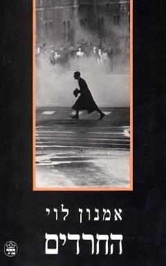 החרדים - אמנון לוי
