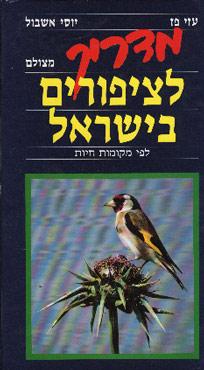מדריך מצולם לציפורים בישראל - עוזי פז