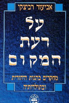 על דעת המקום - מחקרים בהגות היהודית ובתולדותיה - אביעזר רביצקי
