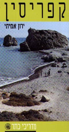 קפריסין - ירון אמיתי