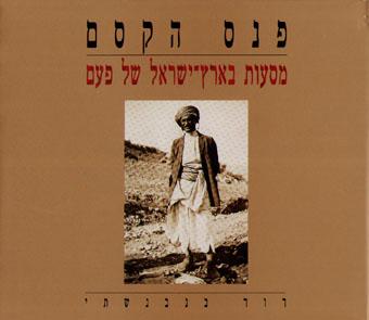 פנס הקסם - מסעות בארץ- ישראל של פעם - דוד בנבנשתי
