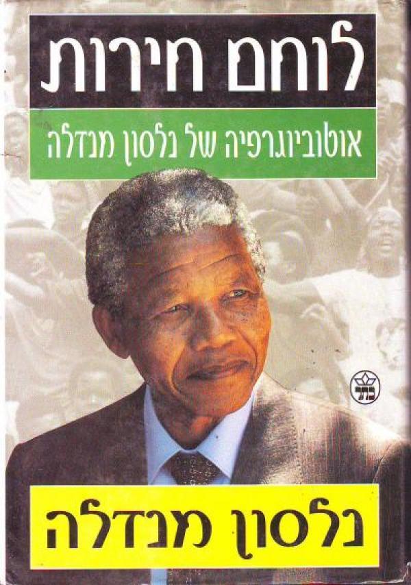 לוחם חירות - אוטוביוגרפיה של נלסון מנדלה - נלסון מנדלה