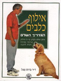 אילוף כלבים - המדריך השלם - ברוס פוגל