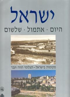 ישראל היום אתמול שלשום - עמירם גונן
