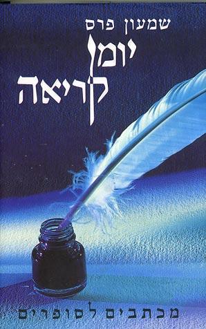 יומן קריאה / שמעון פרס
