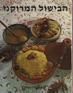 הבישול המרוקני - רבקה לוי-מלול