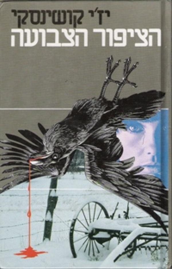 הציפור הצבועה - יז'י קושינסקי