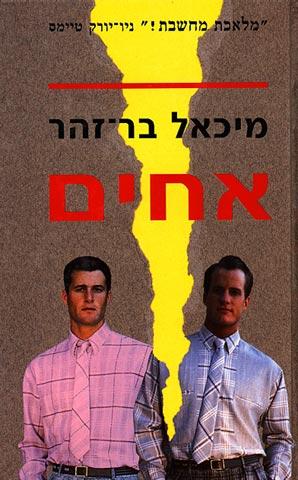 אחים - מיכאל בר-זהר