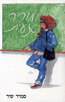 מורה גזעית - סמדר שיר