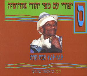 תרת תרת - סיפורי עם מפי יהודי אתיופיה - תמר אלכסנדר