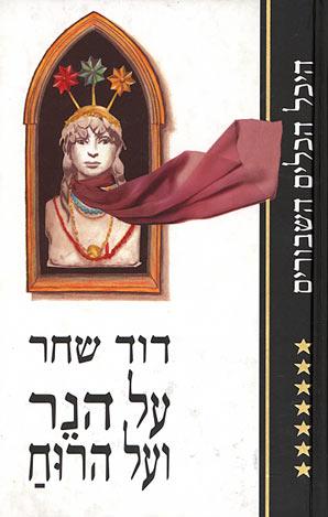 על הנר ועל הרוח - דוד שחר