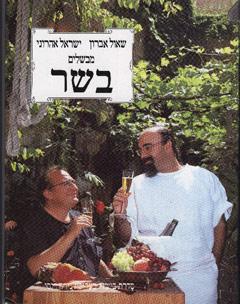 מבשלים בשר (לא כשר) - ישראל אהרוני