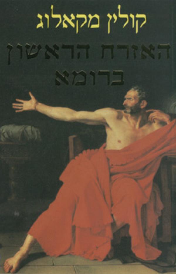 האזרח הראשון ברומא  - שני כרכים - קולין מקאלוג