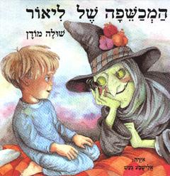 המכשפה של ליאור - שולה מודן