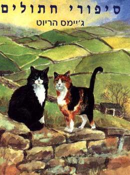 סיפורי חתולים - ג'יימס הריוט