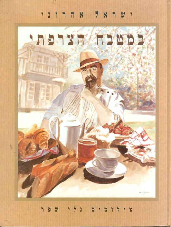 במטבח הצרפתי - לא כשר - ישראל אהרוני