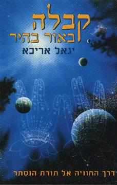 קבלה באור בהיר - יגאל אריכא