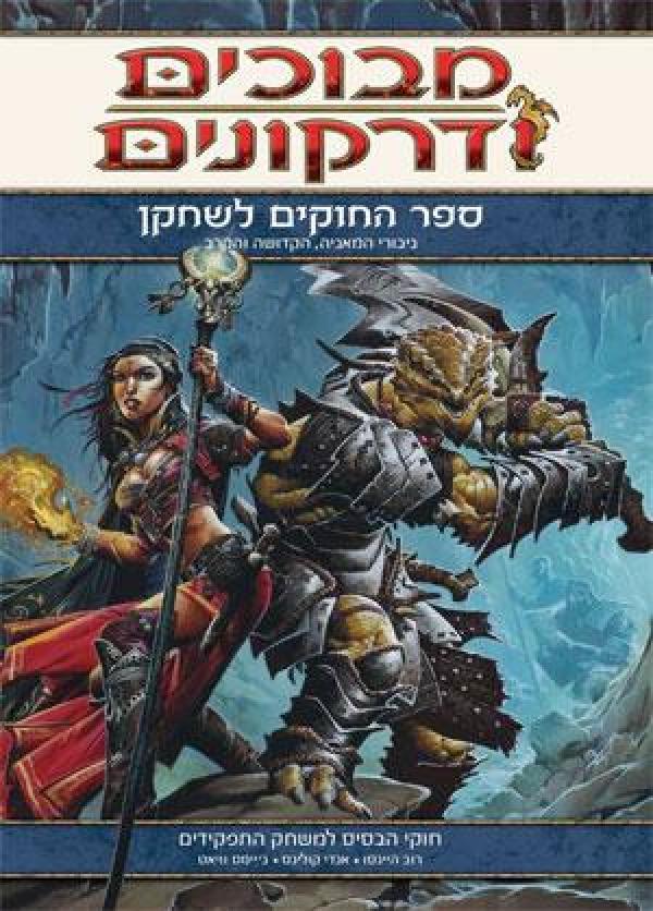 מבוכים ודרקונים - ספר החוקים לשחקן - מהדורה 4 - מונטה קוק