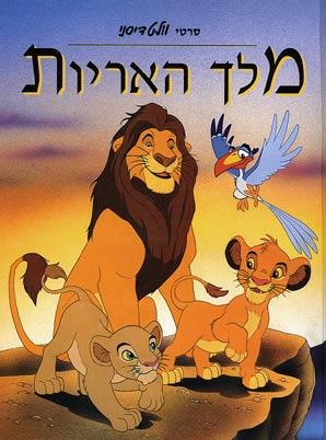 מלך האריות (אלבומי כ. קשה) - סרטי וולט דיסני