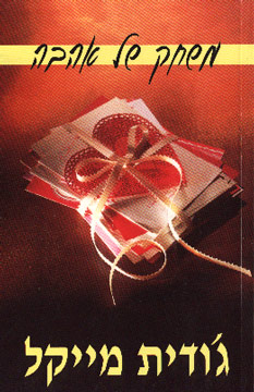 משחק של אהבה - ג'ודית מייקל