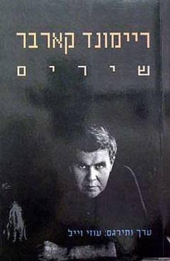 שירים - ריימונד קארבר