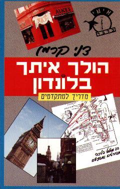 הולך איתך בלונדון - מדריך למתקדמים - דני קרמן
