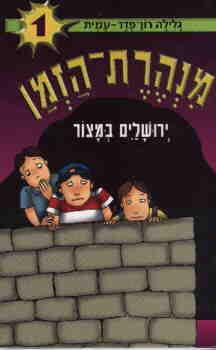 ירושלים במצור - מנהרת הזמן - גלילה רון פדר עמית