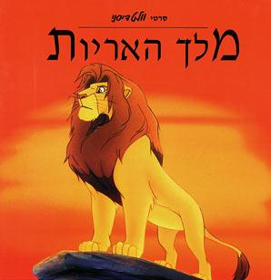 מלך האריות (מקסי) - סרטי וולט דיסני