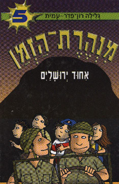 מנהרת הזמן 5 - אחוד ירושלים - גלילה רון פדר עמית